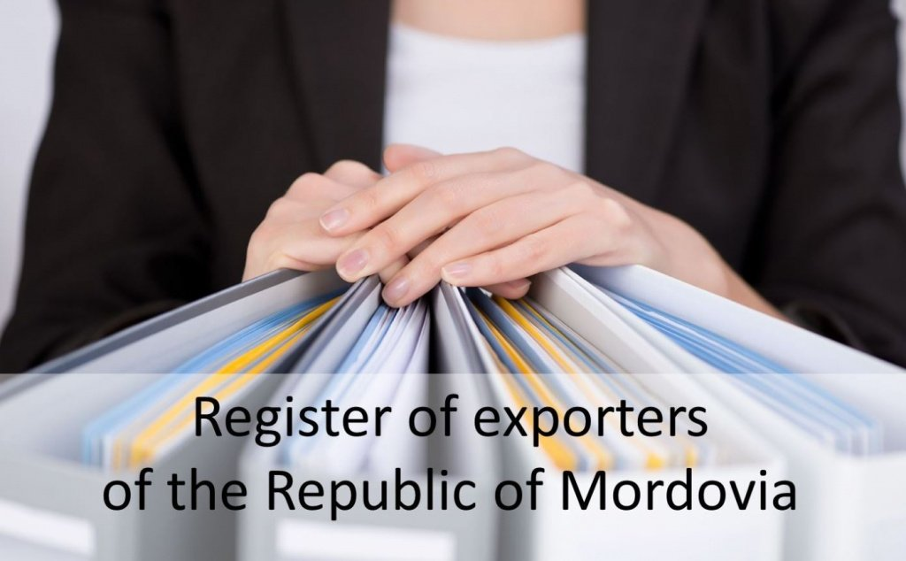 Register of exporters of the Republic of Mordovia.JPG